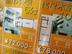賃貸住宅チラシ