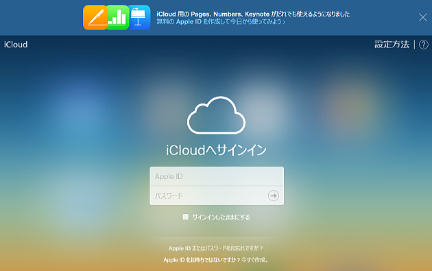 iCloudベータ版