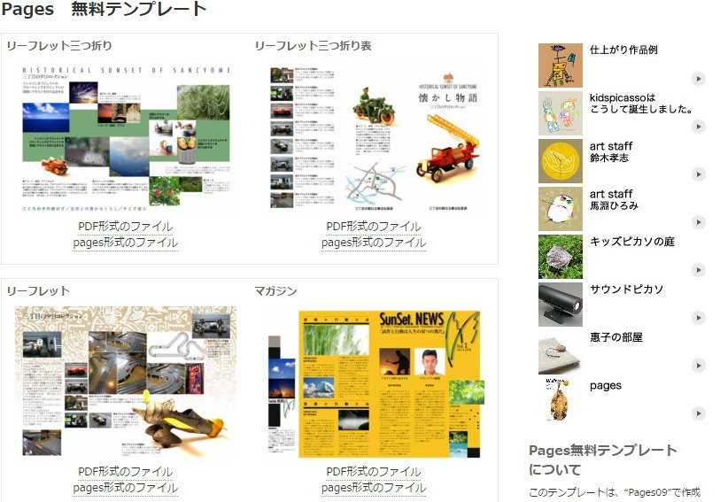 pages無料テンプレート