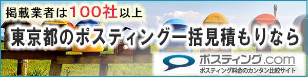 東京都のポスティング一括見積もりなら「ポスティング.com」